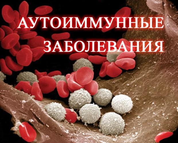 аутоимунные болезни