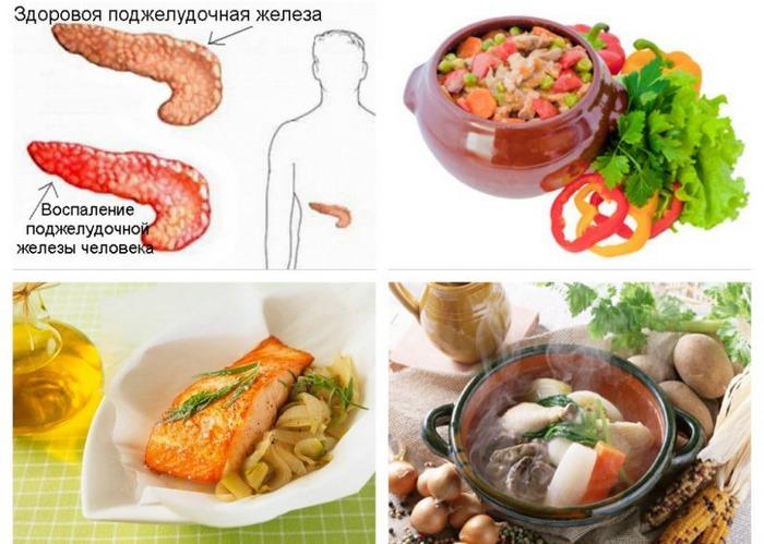 питание при поджелудочной