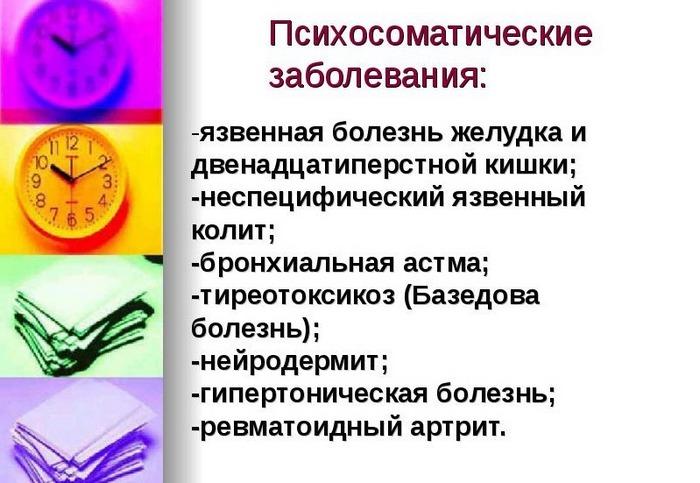 психосоматика болезней